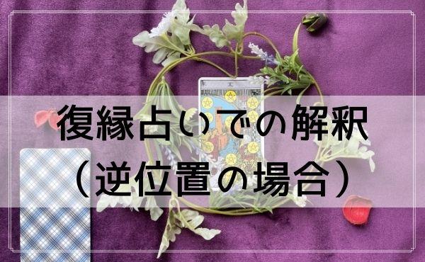 タロットカード「月」の復縁占いでの解釈(逆位置の場合)