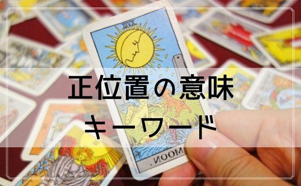 タロットカード「月」の正位置の意味・キーワード