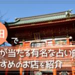 占い 神田