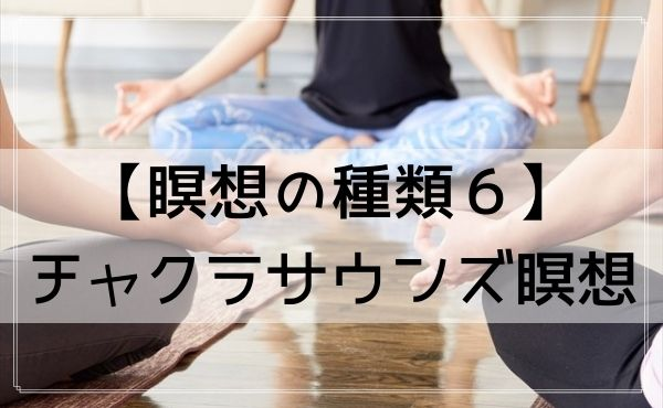 【瞑想の種類】6.チャクラサウンズ瞑想