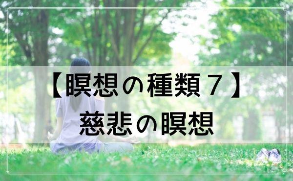 【瞑想の種類】7.慈悲の瞑想