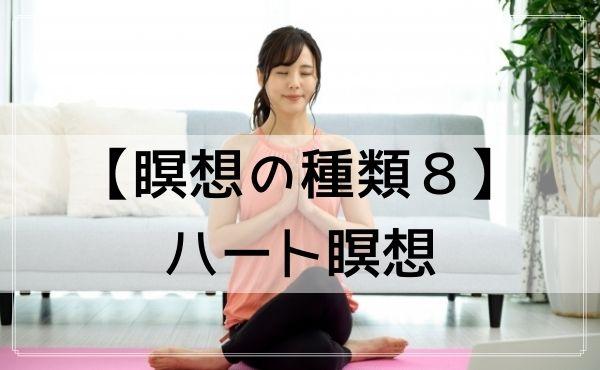 【瞑想の種類】8.ハート瞑想