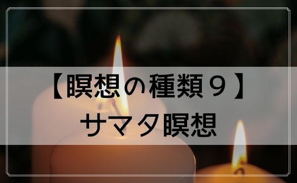 【瞑想の種類】9.サマタ瞑想