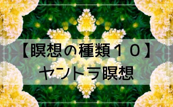 【瞑想の種類】10.ヤントラ瞑想