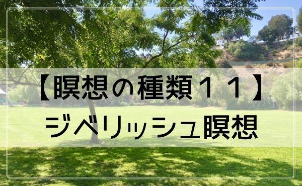 【瞑想の種類】11.ジベリッシュ瞑想