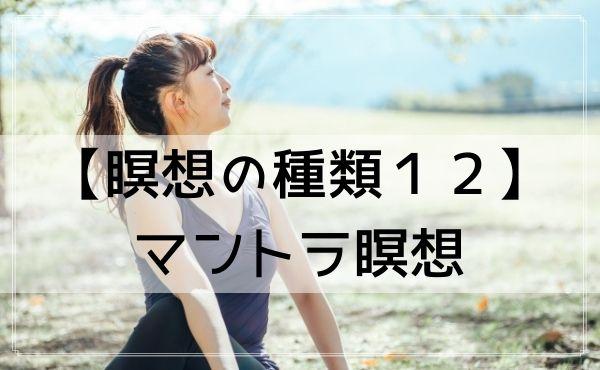 【瞑想の種類】12.マントラ瞑想