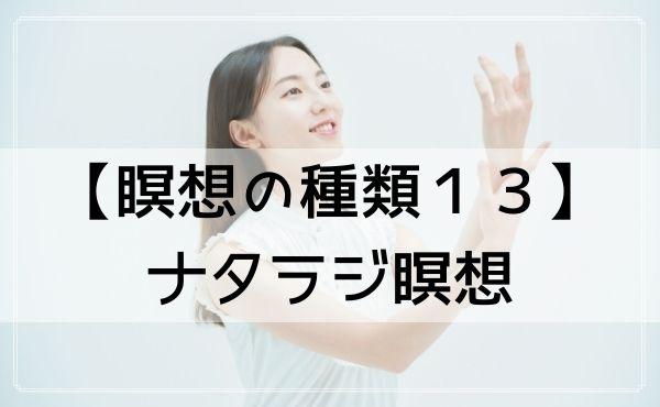 【瞑想の種類】13.ナタラジ瞑想