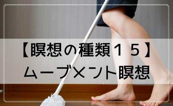 【瞑想の種類】15.ムーブメント瞑想