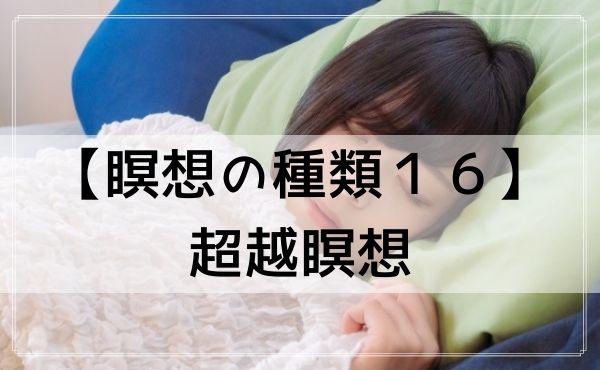【瞑想の種類】16.超越瞑想