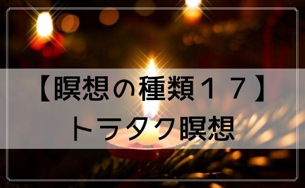 【瞑想の種類】17.トラタク瞑想