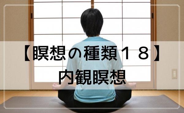 【瞑想の種類】18.内観瞑想