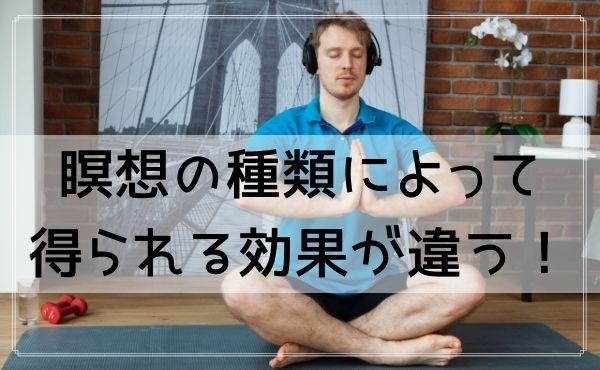 瞑想の種類によって得られる効果が違う!
