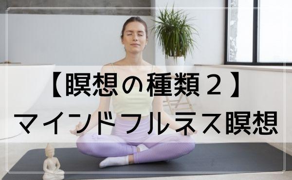 【瞑想の種類】2.マインドフルネス瞑想