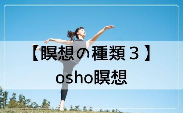 【瞑想の種類】3.osho瞑想