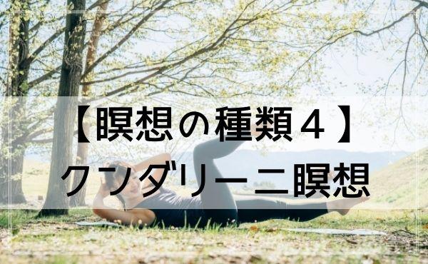 【瞑想の種類】4.クンダリーニ瞑想