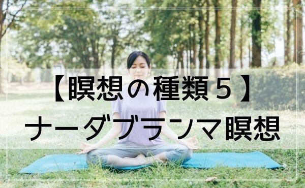 【瞑想の種類】5.ナーダブランマ瞑想